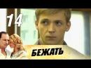 Бежать 14 серия 2011 Детектив драма @ Русские сериалы
