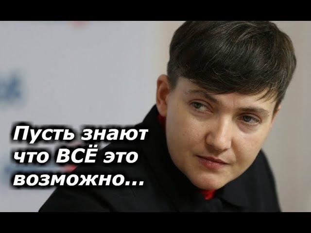 Савченко. Брифинг. Что покажет Луценко Власть должна знать что всё ЭТО возможно... .