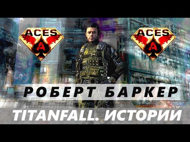 Titanfall. Истории настоящий РОБЕРТ БАРКЕР из Города Ангелов. От IMC до ACEs
