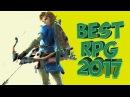 5 самых лучших игр 2017 года в жанре рпг