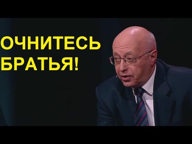 Сергей Кургинян прочистил мозги украинским пропагандонам Трюхану и Окаре
