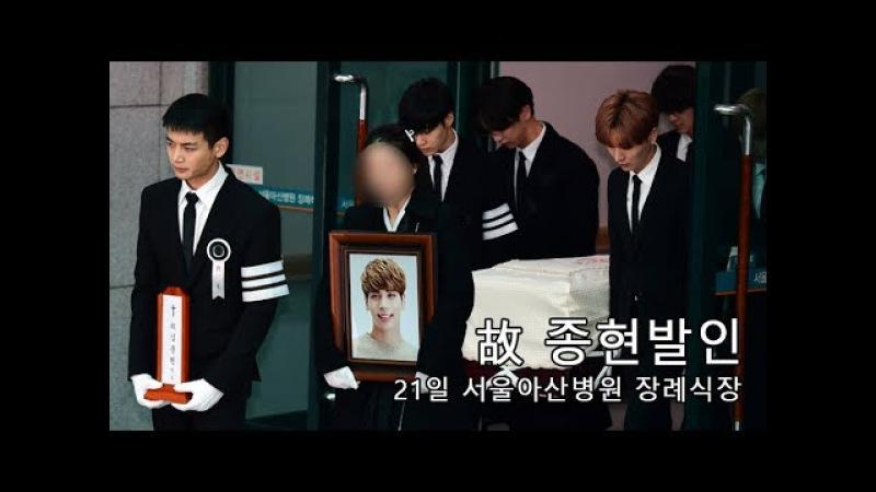 故 샤이니 종현 발인, SM 동료들 눈물의 배웅 속 영면