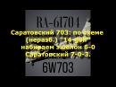 Ан 148 Саратовских Авиалиний последний радиообмен Саратовский 703