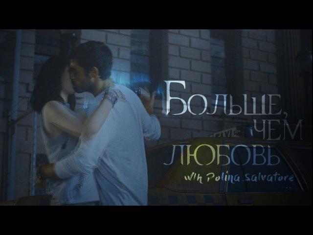 ┒больше чем любовь┖ w h Polina Salvatore