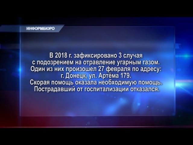 Оповещение от ГК «Донбассгаз». Информбюро. 02.03.18