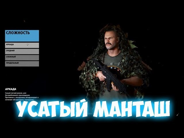 Усатый манташ (Монтаж Tom Clancy's Ghost Recon Wildlands) SH