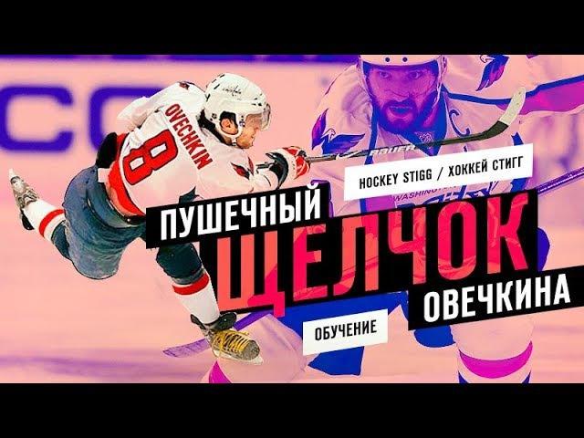 Обучение ЩЕЛЧКУ | Хоккей » Freewka.com - Смотреть онлайн в хорощем качестве