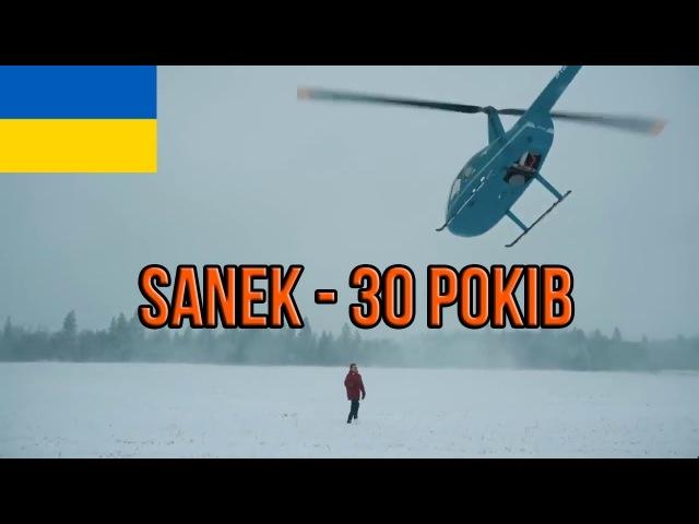 Sanek - 30 років (Ларин - 30 лет на украинском)