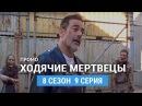 Ходячие мертвецы 8 сезон 9 серия Русское промо