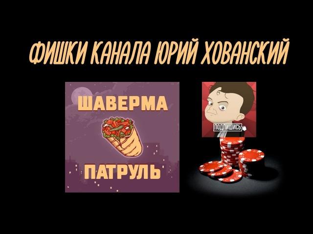 Фишки канала Юрий Хованский. Как заработать на хайпе и рекламе?