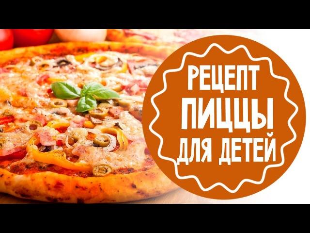 Пицца для детей. Рецепт