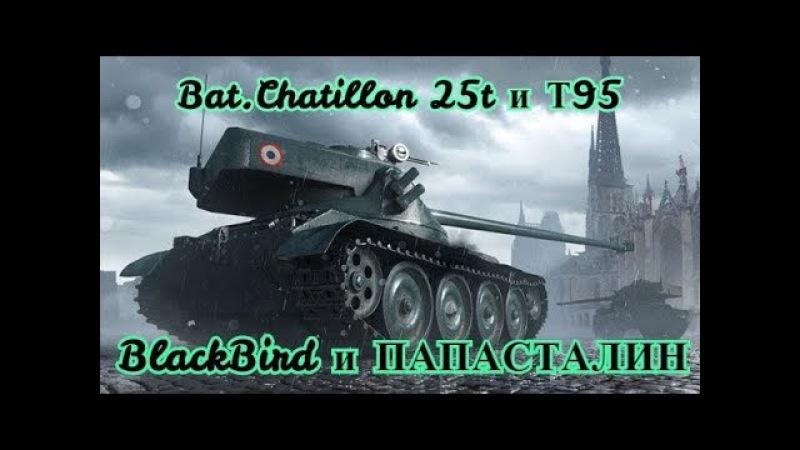 Bat.-Chatillon 25 t вместе с ПАПАСТАЛИН