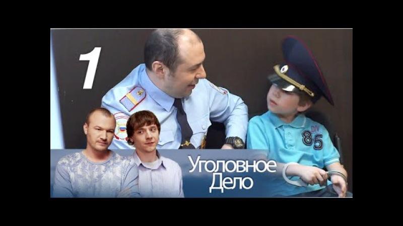 Уголовное дело. 1 серия. Криминальный детектив (2015) @ Русские сериалы