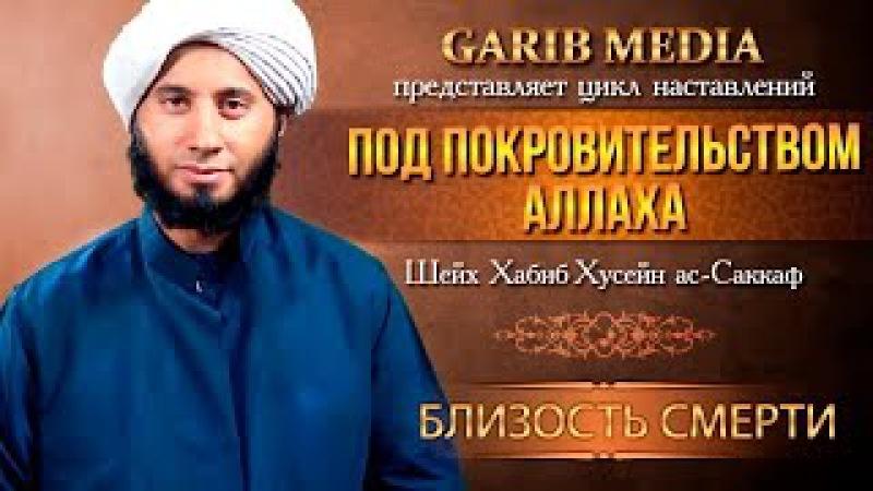 ᴴᴰ Близость смерти | Шейх Хабиб Хусейн ас-Саккаф | www.garib.ru