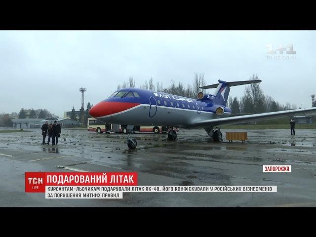 Курсантам-льотчикам у Кропивницькому подарували літак, на якому літало керівни ...