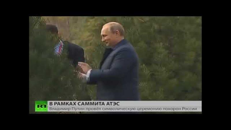 Покойся с миром, Россия