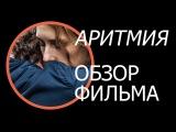 Аритмия (2017) - обзор фильма