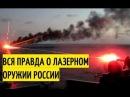 Срочно Господство США в опасности Россия вооружается слепящими ЛАЗЕРАМИ