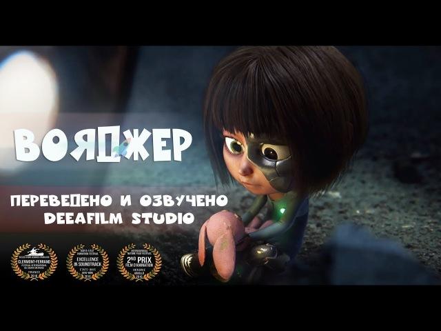 Короткометражная анимация «Вояджер» | Озвучка DeeAFilm