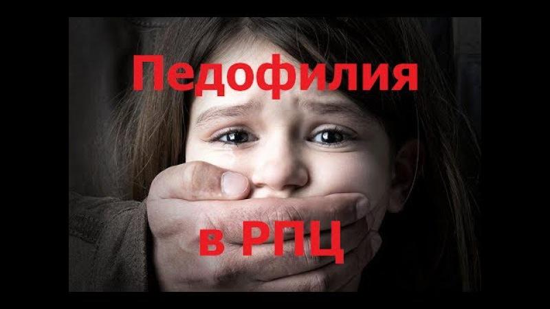 Педофилия в РПЦ Факты и признания потерпевших
