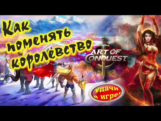 Смена королевства в игре Art of Conquest