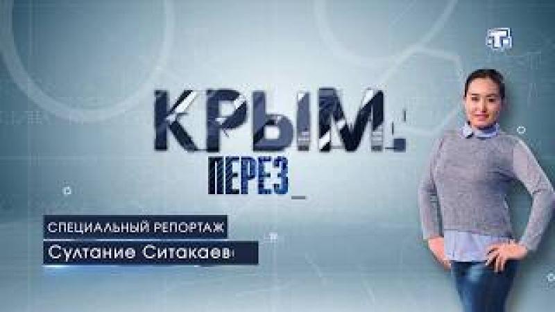 Крым: 4 года с Россией. Ханский дворец, Зынджирлы медресе, Соборная мечеть.