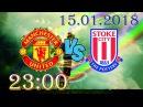 Прогноз Манчестер Юнайтед - Сток Сити 15.01.18 Ставка 20 000 РУБ Ставки на спорт