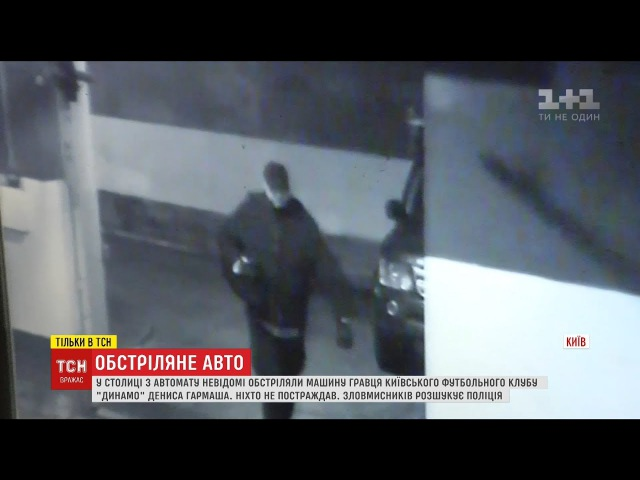 У Києві обстріляли авто динамівця Дениса Гармаша