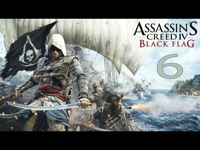 Прохождение Assassin's Creed IV Black Flag Часть 6 Новоиспечённый капитан смотреть онлайн без регистрации