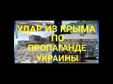 Как РФ быстро Крым восстановила. Бандеровцам не смотреть! О такой России вы не сл...