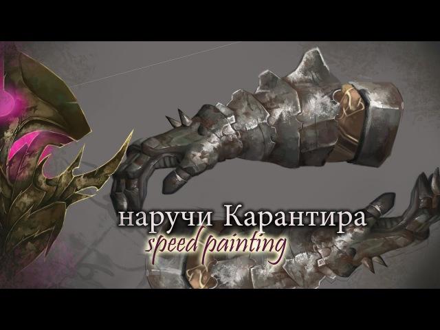 Броня Кирантира из игры The Witcher 3 ► Speedpainting