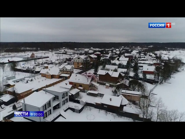 Вести 20:00 • Скандал в Подмосковье: в чистом поле предложили строить дома многодетным семьям