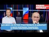 Должен ли Путин участвовать в дебатах?
