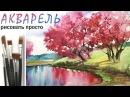 Как нарисовать ПЕЙЗАЖ Весна акварель Рисуем цветущие деревья и отражение в воде Для начинающих
