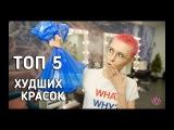 KATO_Katosha - ТОП 5 ХУДШИХ цветных красок
