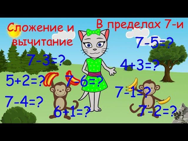 Математика с кисой Алисой. Урок 6. Сложение и вычитание в пределах 7-и. (0)
