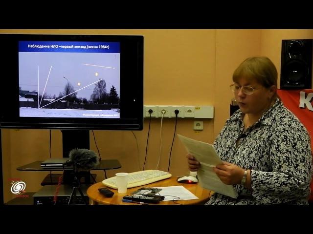 Федорова Т.С. Письмо из прошлого... Расследование посадки НЛО в мае 1984 г.