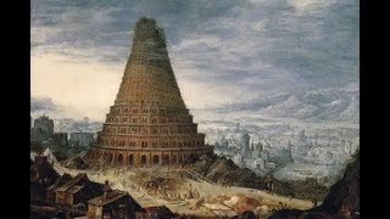 Вавилонская башня.Тайна первого небоскреба.Недостроенные объекты древних цивилизаций.Тайны Чапман