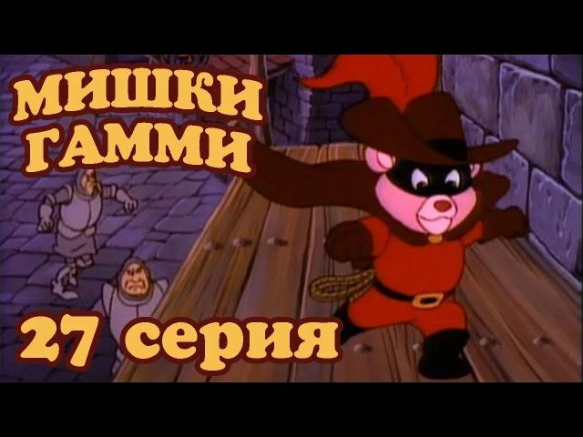 Приключения мишек Гамми 27 серия.( Мститель в малиновом)