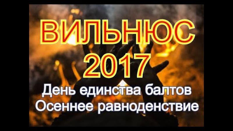 Вильнюсе день единства балтов и Осеннее равноденствие