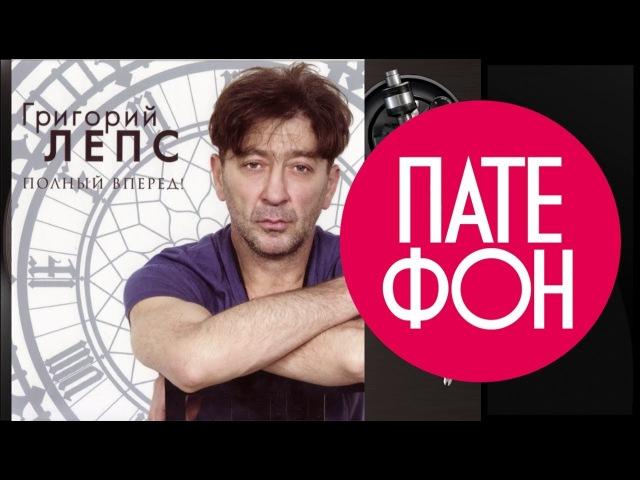 Григорий Лепс - Полный вперед! (Full album) 2012