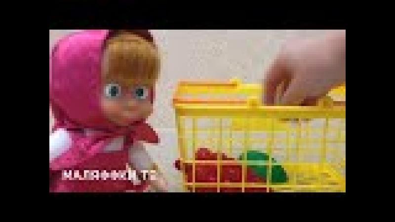 Маша и корзина с покупками/Masha and the shopping cart