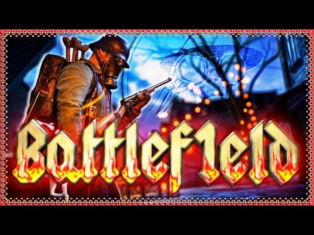 ☕ СТРИМ Battlefield 1! Не отказать себе в удовольствии наказать ; )