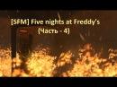 SFM Fnaf 4 часть