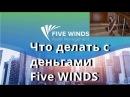 Как объединить портфели в Five Winds Asset Management(АГАМ)