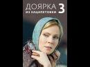 Доярка из Хацапетовки Сезон 3 Серия 16