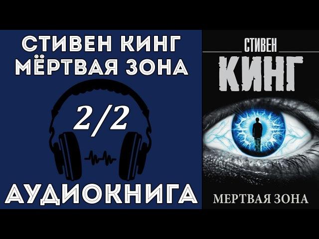 Стивен Кинг - Мёртвая зона 2/2 часть. Аудиокнига