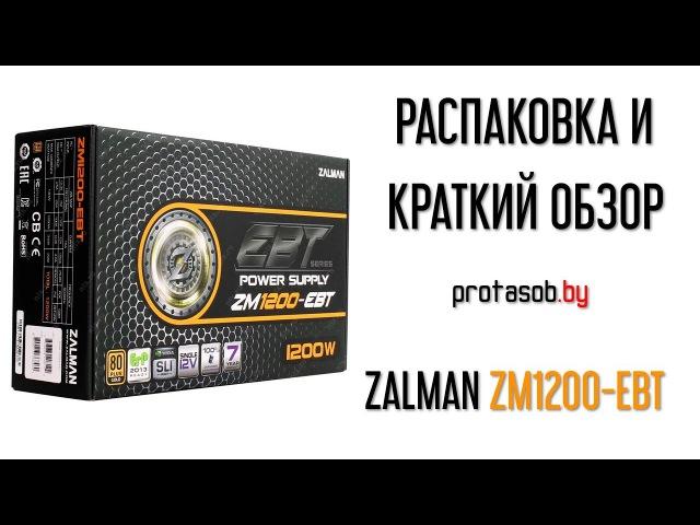 Блок питания Zalman ZM1200 EBT