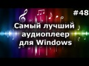 Cамый лучший аудиоплеер для Windows. Foobar2000, winamp, aimp