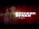 Русские Булки с Игорем Прокопенко #6   Зачем Запад переписал Нашу историю